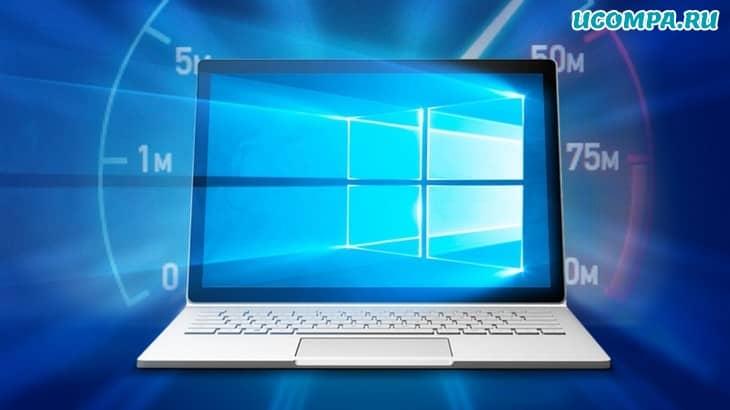 Несколько советов как сделать ваш компьютер быстрее