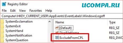 ExcludefromCPL