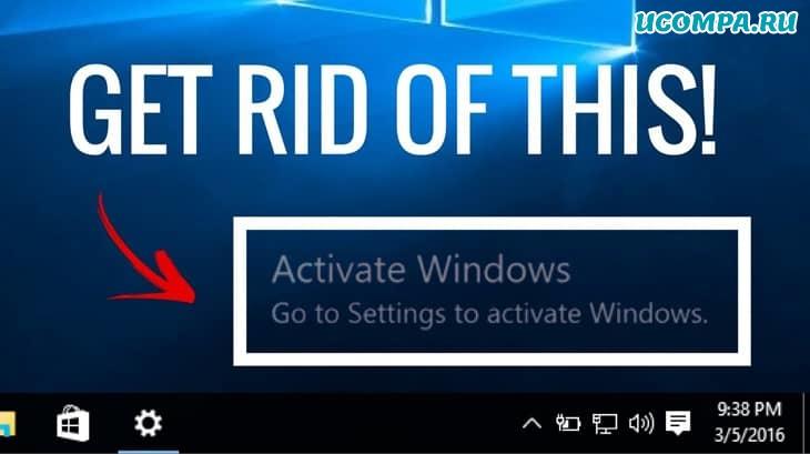 7 простых способов удалить водяной знак активации Windows