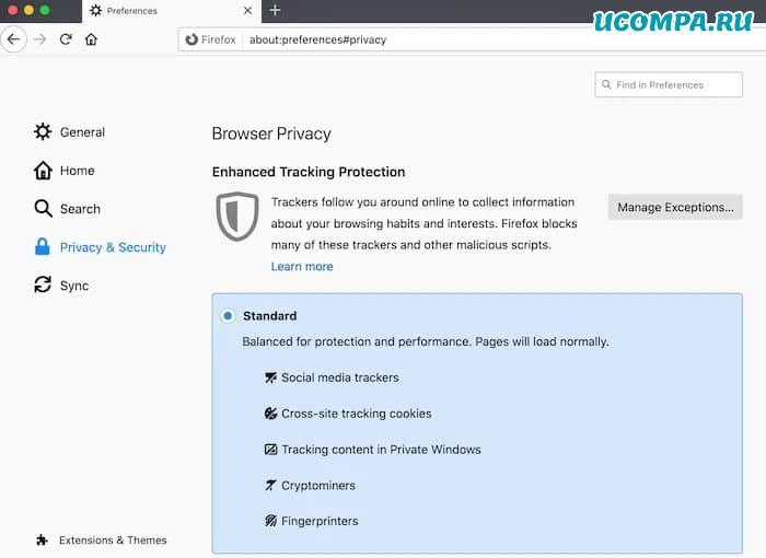 Настройки конфиденциальности и безопасности Mozilla Firefox.