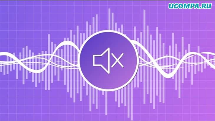 Как отключить звук во вкладках любого веб-браузера