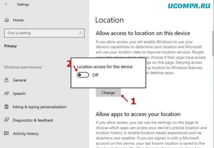 отключить параметр Доступ к местоположению для этого устройства