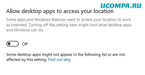 выключите переключатель Разрешить настольным приложениям получать доступ к вашему местоположению