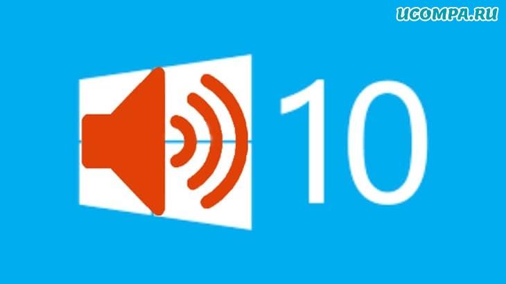 Как изменить звук при запуске Windows 10