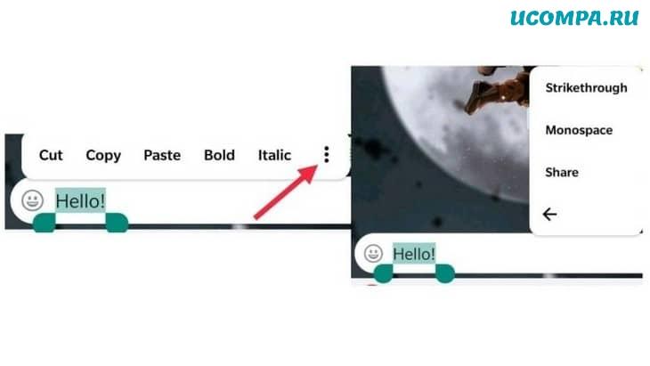 Выделение текста жирным, курсивом или зачеркиванием