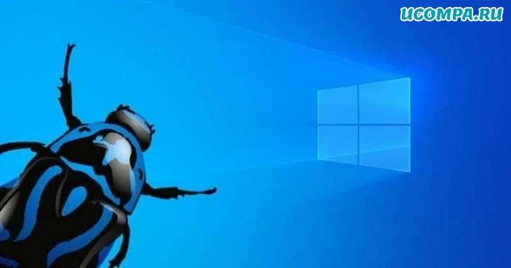 Эта ошибка Windows 10 существует уже три года
