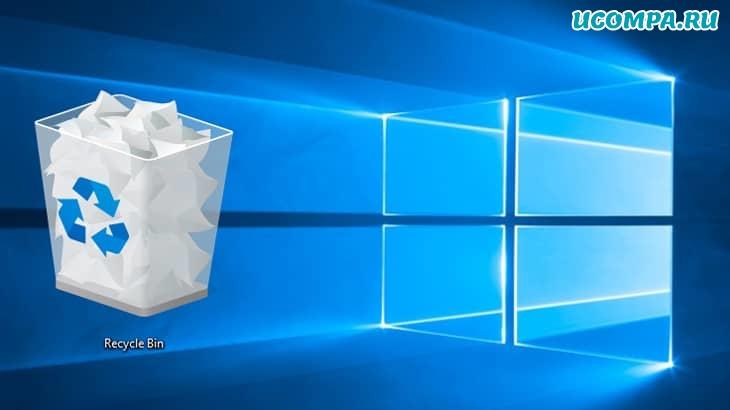 Как автоматически очистить корзину в Windows 10