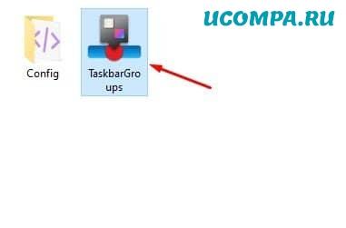 дважды щелкните файл Taskbar Groups.exe
