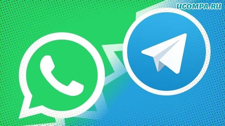 Как перенести историю чата из WhatsApp в Telegram