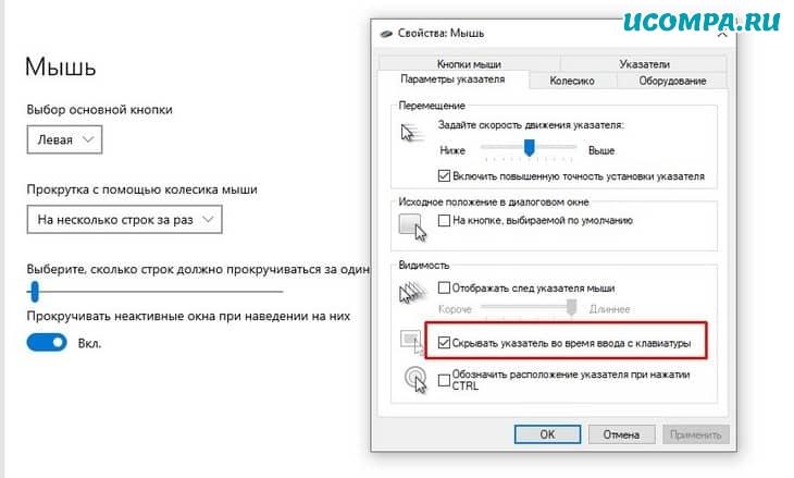 при вводе текста с клавиатуры есть указатель скрытия