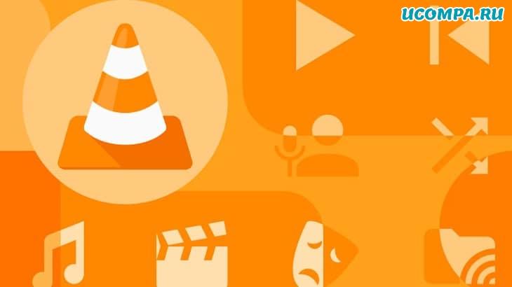 15 замечательных советов и хитростей для VLC Media Player