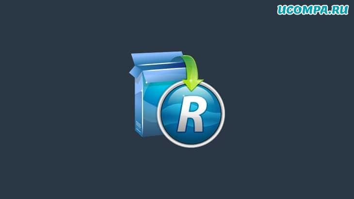 Как полностью удалить программу с помощью Revo Uninstaller