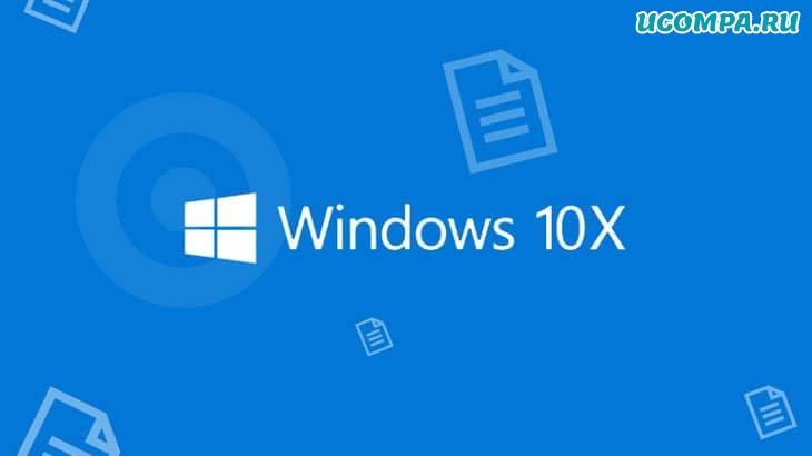 12 лучших функций Windows 10X, о которых вы должны знать