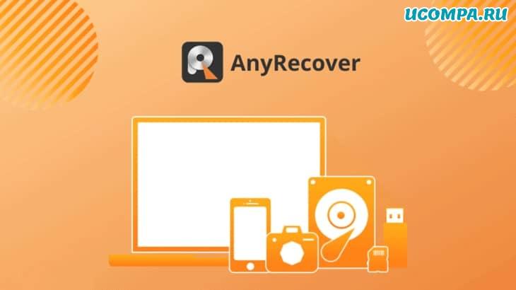 Программа для восстановления данных AnyRecover