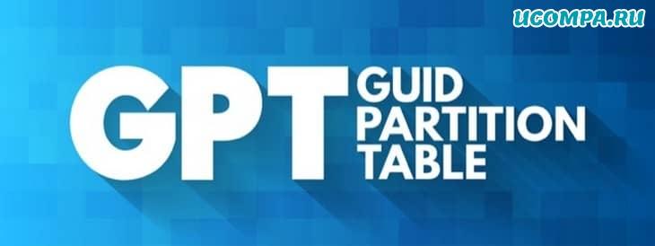 GPT является официальной заменой MBR