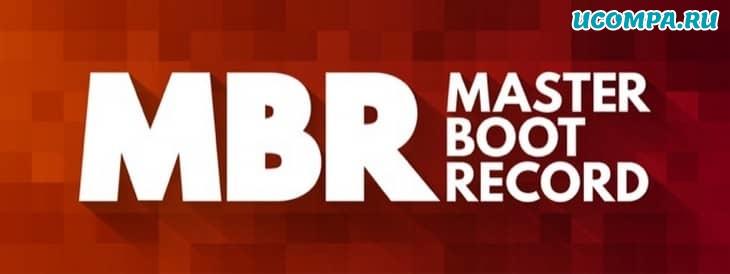 MBR - это традиционная система