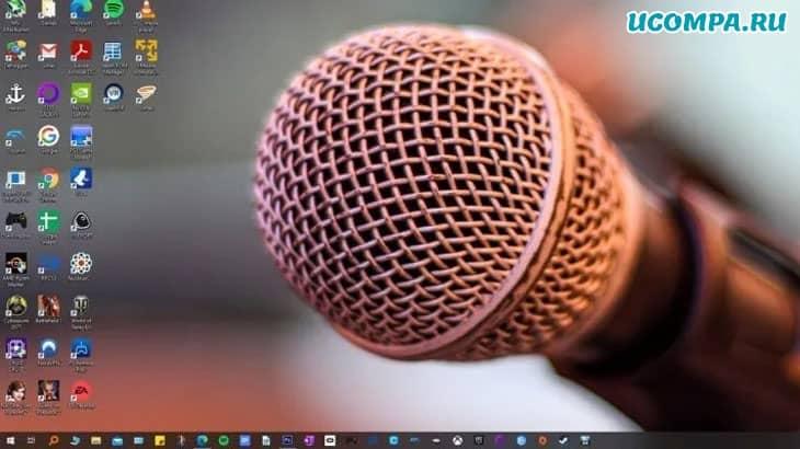 Как исправить проблему с неработающим микрофоном в Windows 10