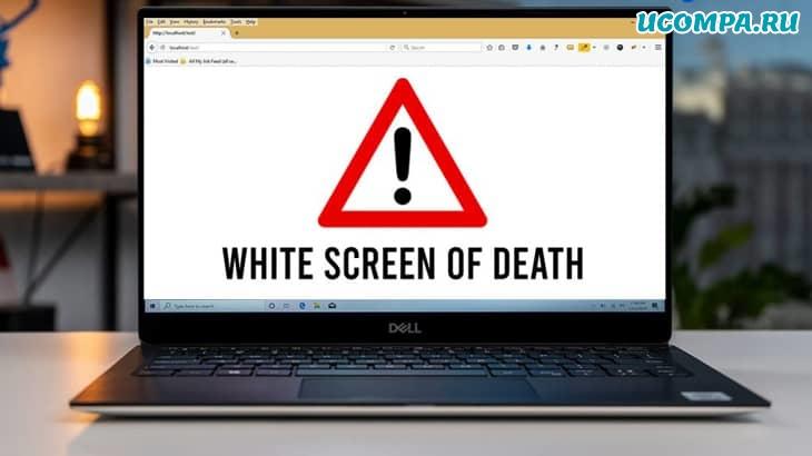 Белый экран смерти в Windows 10: как исправить?
