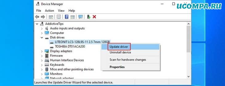 Диспетчер устройств показывает, как обновить драйвер диска