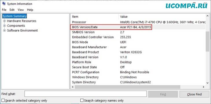 Windows 10 показывает, как получить версию BIOS из приложения System Information.