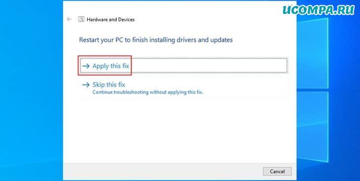 Windows показывает, как применить исправления средства устранения неполадок оборудования и устройств.
