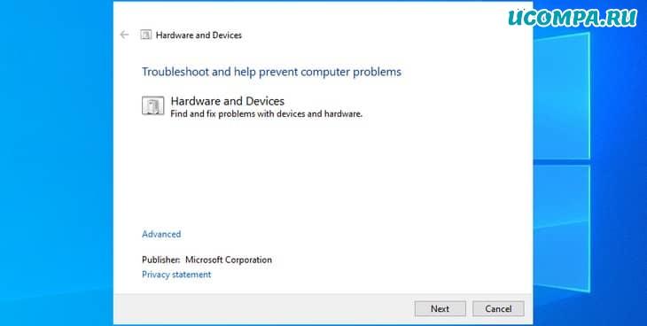 Windows 10 показывает, как запустить средство устранения неполадок оборудования и устройств.
