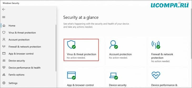 Windows 10 показывает, как выбрать защиту от вирусов и угроз.