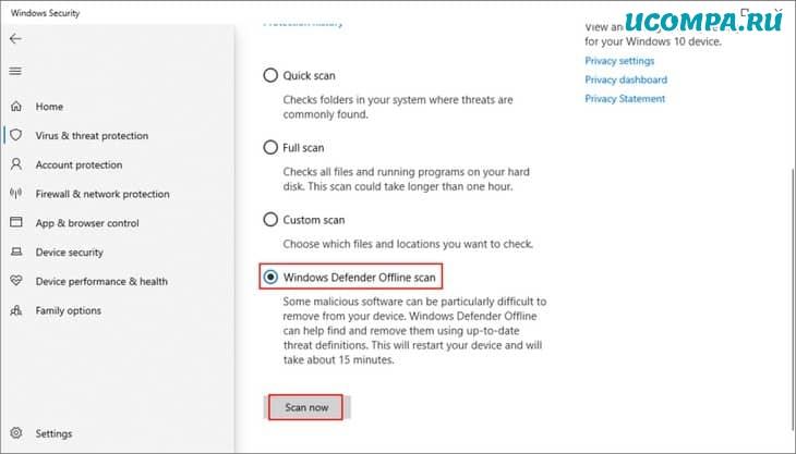 Windows 10 показывает, как выполнить автономное сканирование Защитника Windows