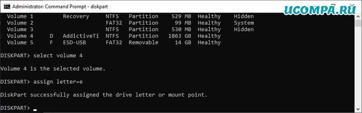 Windows показывает, как назначить букву тома с помощью diskpart
