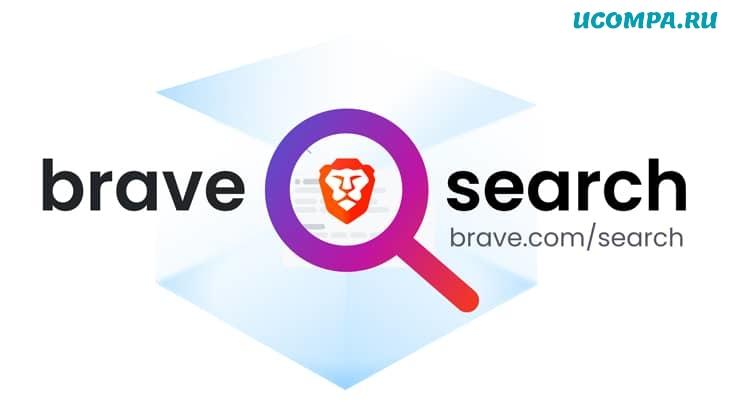 Поисковая система Brave - хорошее начало