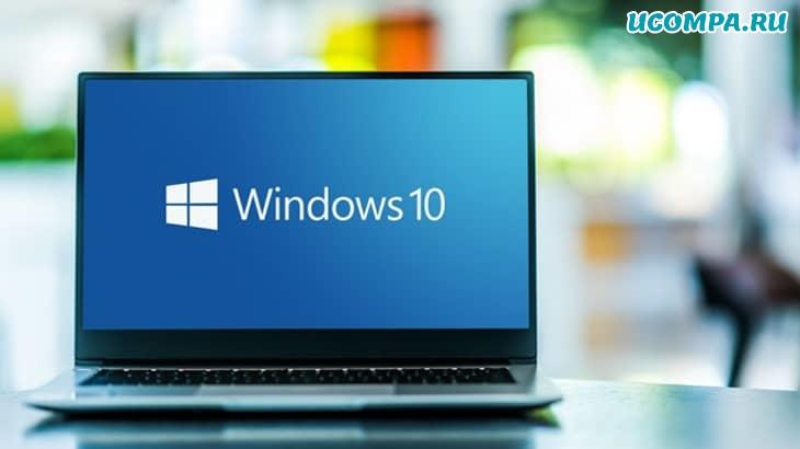 Как отключить безопасную загрузку UEFI в Windows 10?