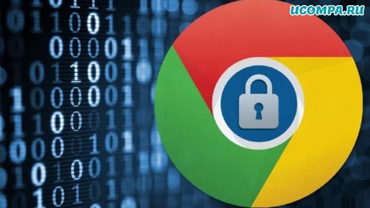 Как сделать браузер Google Chrome безопасным?