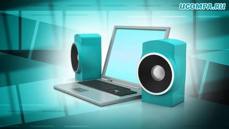 10 лучших бесплатных программ для усиления звука для Windows