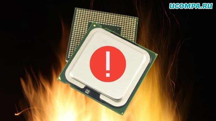 Как исправить высокую загрузку процессора на ПК с Windows