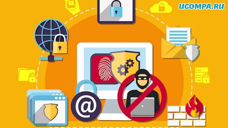 Как защитить компьютер от хакеров и вирусов?