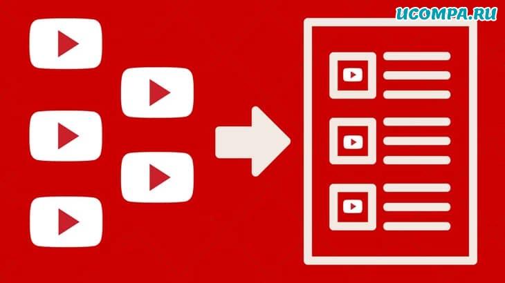 Как скачать полные плейлисты YouTube?