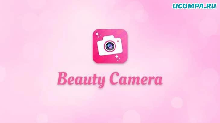 8 лучших приложений Beauty Camera для Android