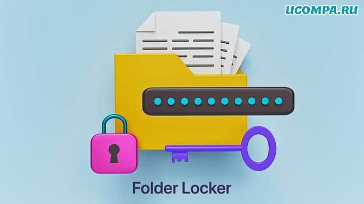 Топ-11 лучших программ для блокировки папок для ПК с Windows