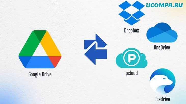 Лучшие альтернативы и конкуренты Google Drive