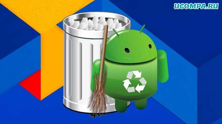 Как получить доступ к корзине на Android?